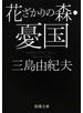 花ざかりの森・憂国 自選短編集 改版