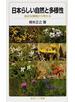 日本らしい自然と多様性 身近な環境から考える