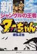 新ジャングルの王者ターちゃん♡ 7(集英社文庫コミック版)