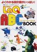 LaQ ABC BOOK