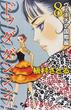 ドゥダダンシン! ヴェネチア国際編8 (オフィスユーコミックス)(オフィスユーコミックス)