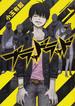 ブラッドラッド(角川コミックス・エース) 17巻セット(角川コミックス・エース)