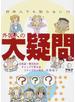 日本人でも知らない!?外国人の大疑問 日本語・異文化のギャップで笑えるコミックエッセイ