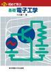 初めて学ぶ基礎電子工学 第2版