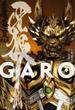 牙狼〈GARO〉 新装版 暗黒魔戒騎士篇