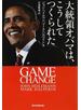 大統領オバマは、こうしてつくられた