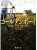 ゴールデンボーイ 恐怖の四季 春夏編 改版