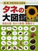 タネの大図鑑 色・形・大きさがよくわかる 身近な花・木から野菜・果物まで