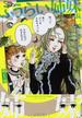 ふうらい姉妹 第1巻 (BEAM COMIX)(ビームコミックス)