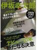 伊坂幸太郎 総特集 デビュー10年新たなる決意