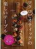 野菜でパーティー!マクロビオティックの楽しいテーブル エスニックからイタリアンまで、野菜・豆・雑穀・海藻がたっぷり