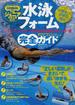水泳フォーム完全ガイド 「スイミング・マガジン」が贈るジュニア水泳上達ガイド 小学生~中学生向け ジュニアスイマーのための基本ポイント選 「正しい姿勢」がきれいで、速い泳ぎを生む!