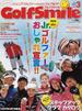 ゴルフスマイル vol.3(2010autumn & winter) 2010−2011 Jr.ゴルファーおしゃれ宣言!!