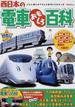 西日本の電車おもしろ百科