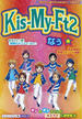 Kis‐My‐Ft2なぅ☆ まるごと1冊!独占情報&密着エピソード『キスマイの魅力』が超満載!!