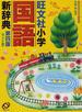 旺文社小学国語新辞典 第4版 ワイド版