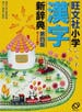 旺文社小学漢字新辞典 第4版 ワイド版