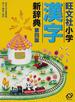 旺文社小学漢字新辞典 第4版
