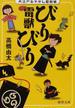 雷獣びりびり(徳間文庫)