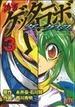 偽書ゲッターロボダークネス(ジェッツコミックス) 4巻セット(ジェッツコミックス)