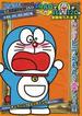 ドラえもんTVシリーズ『名作コレクション』DVD/S 2