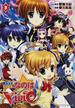 魔法少女リリカルなのはViVid 3 (角川コミックス・エース)(角川コミックス・エース)