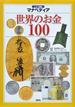 世界のお金100