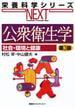公衆衛生学 第3版(栄養科学シリーズNEXT)