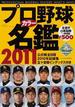 プロ野球カラー名鑑 2011(B.B.MOOK)
