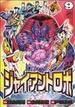 ジャイアントロボ地球の燃え尽きる日 9(チャンピオンREDコミックス)