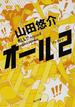 オール ミッション2(角川文庫)