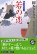 若の恋 時代小説(祥伝社文庫)