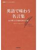 英語で味わう名言集 NHKギフト〜E名言の世界〜 心に響く古今東西200の言葉