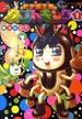 モテ虫王者カブトキング 1(ジャンプコミックス)
