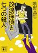 放浪探偵と七つの殺人 増補版(講談社文庫)