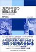 海洋少年団の組織と活動 戦前の社会教育実践史