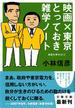 映画×東京とっておき雑学ノート