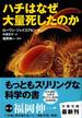 ハチはなぜ大量死したのか(文春文庫)