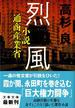 烈風 小説通商産業省