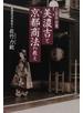 三百年企業美濃吉と京都商法の教え