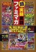 超実録裏話ファミマガ 1 創刊26年目に明かされる制作秘話集