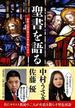 聖書を語る 宗教は震災後の日本を救えるか