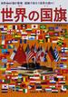 世界の国旗 世界194か国・国旗で知ろう世界の国々!