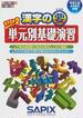 漢字の要 中学入試(小6年生対象) STEP2 単元別基礎演習