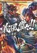義風堂々!!直江兼続(ゼノンコミックス) 10巻セット
