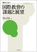 教育フォーラム 48 国際教育の課題と展望
