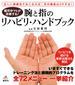 脳卒中マヒが改善する!腕と指のリハビリ・ハンドブック 正しい訓練法でおこなえば、手の機能はUPする!(健康ライブラリー)