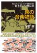 僕の音楽物語 1972−2011 名もなきミュージシャンの手帳が語る日本ポップス興亡史