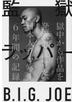 監獄ラッパーB.I.G.JOE 獄中から作品を発表し続けた、日本人ラッパー6年間の記録