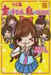 ラブ友 友のキモチ。私のココロ。 ヒミツの心理ゲーム Ashitamo zutto LOVE TOMO!!